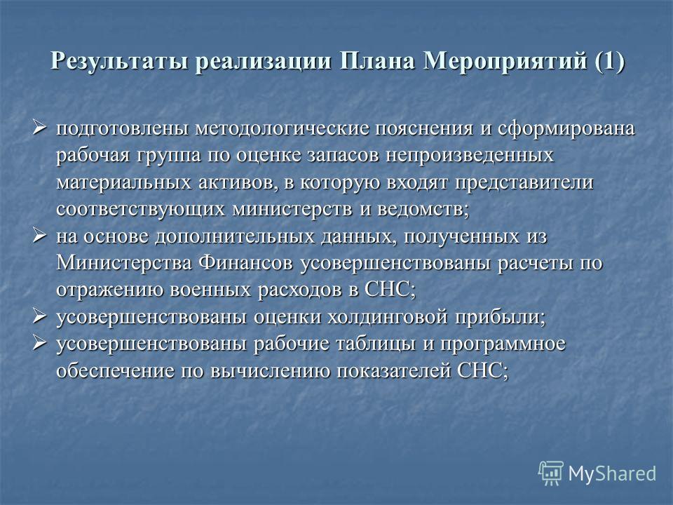 Результаты реализации Плана Мероприятий (1) подготовлены методологические пояснения и сформирована рабочая группа по оценке запасов непроизведенных материальных активов, в которую входят представители соответствующих министерств и ведомств; подготовл