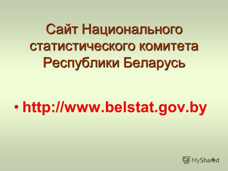 8 Сайт Национального статистического комитета Республики Беларусь http://www.belstat.gov.by
