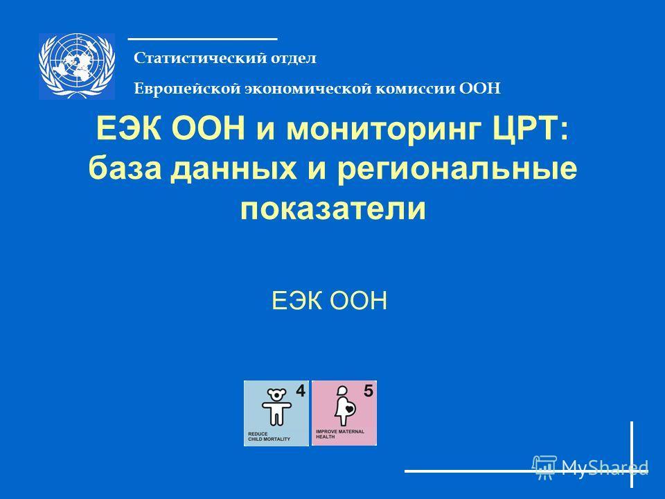 Статистический отдел Европейской экономической комиссии ООН ЕЭК ООН и мониторинг ЦРТ: база данных и региональные показатели ЕЭК ООН