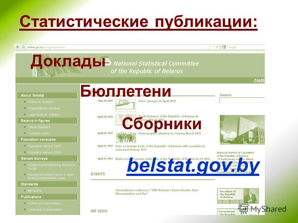 Министерство связи и информатизации Республики Беларусь