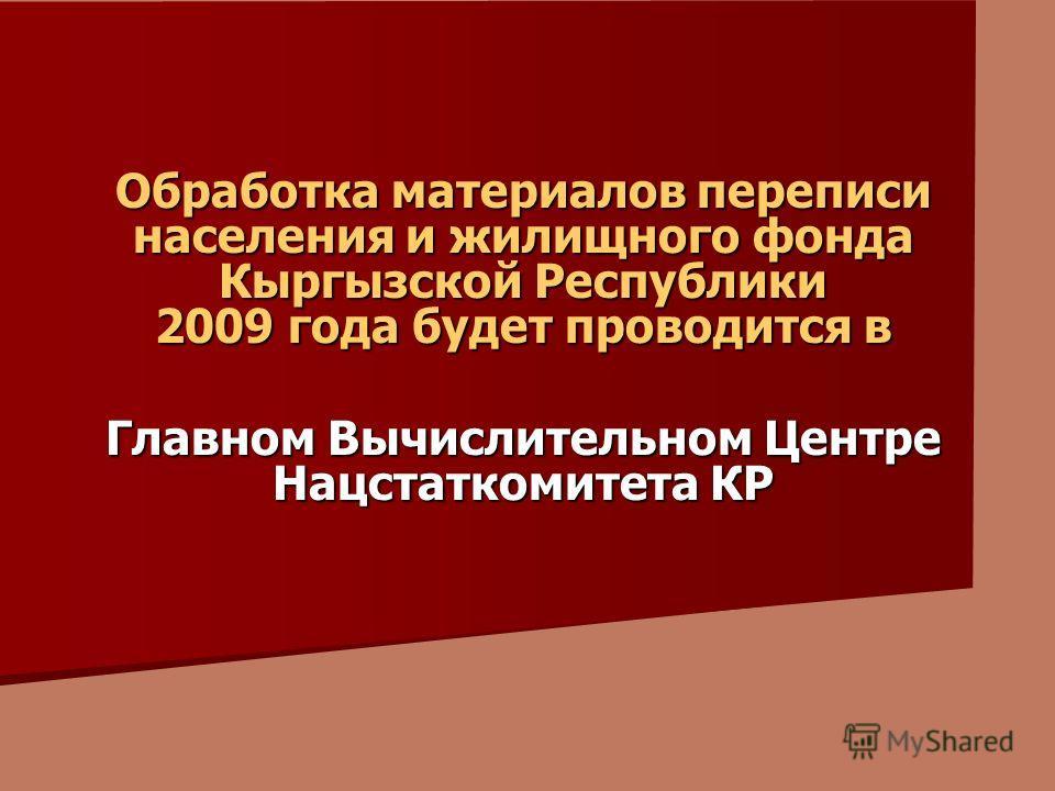 Обработка материалов переписи населения и жилищного фонда Кыргызской Республики 2009 года будет проводится в Главном Вычислительном Центре Нацстаткомитета КР