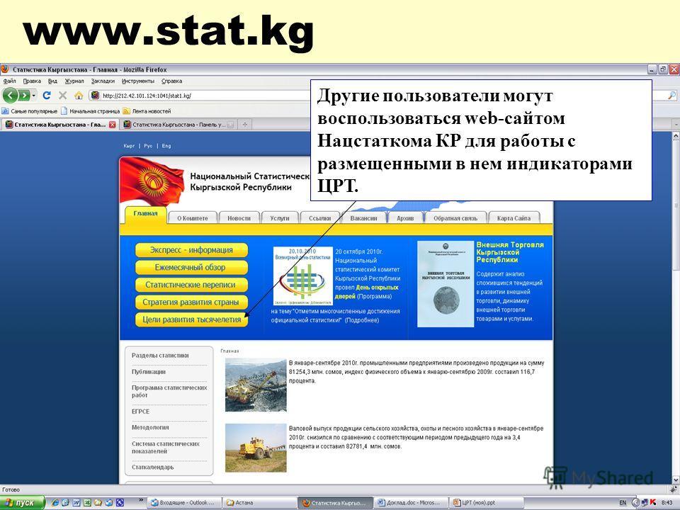 11 www.stat.kg Другие пользователи могут воспользоваться web-сайтом Нацстаткома КР для работы с размещенными в нем индикаторами ЦРТ.