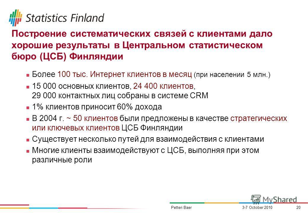 3-7 October 2010 Построение систематических связей с клиентами дало хорошие результаты в Центральном статистическом бюро (ЦСБ) Финляндии Более 100 тыс. Интернет клиентов в месяц (при населении 5 млн.) 15 000 основных клиентов, 24 400 клиентов, 29 000