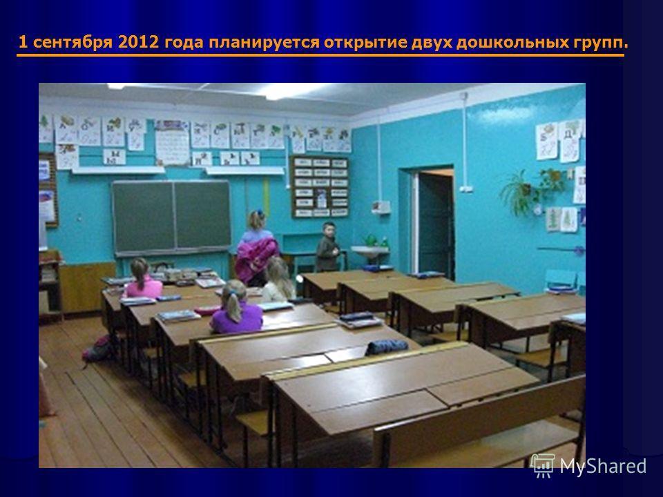 1 сентября 2012 года планируется открытие двух дошкольных групп.