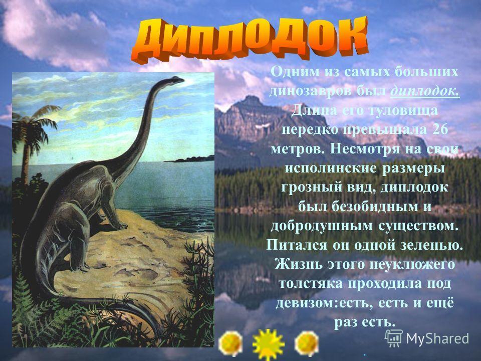 Первыми двуногими ящерами были текодонты. Их передние лапы укорачивались и все более походили на цепкие руки. Текодонты умели отлично бегать. Поддерживать равновесие во время бега им помогал длинный проворный хвост. Текодонты считаются прямыми предше