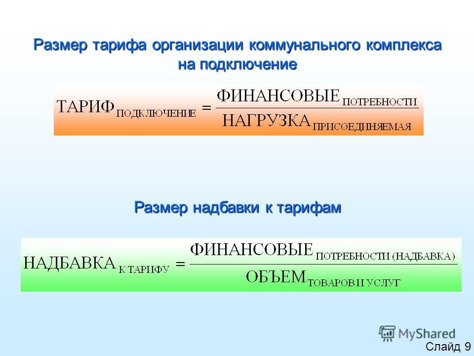 Размер тарифа организации коммунального комплекса на подключение Размер надбавки к тарифам Слайд 9