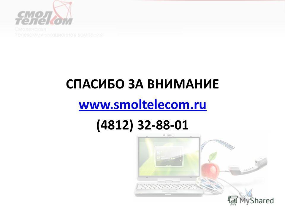 СПАСИБО ЗА ВНИМАНИЕ www.smoltelecom.ru (4812) 32-88-01