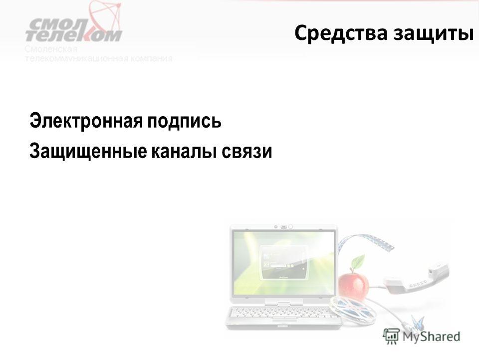 Средства защиты Электронная подпись Защищенные каналы связи