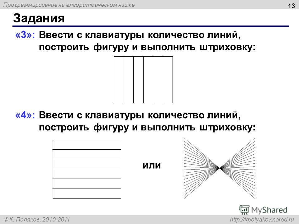Программирование на алгоритмическом языке К. Поляков, 2010-2011 http://kpolyakov.narod.ru Задания 13 «3»: Ввести с клавиатуры количество линий, построить фигуру и выполнить штриховку: «4»: Ввести с клавиатуры количество линий, построить фигуру и выпо