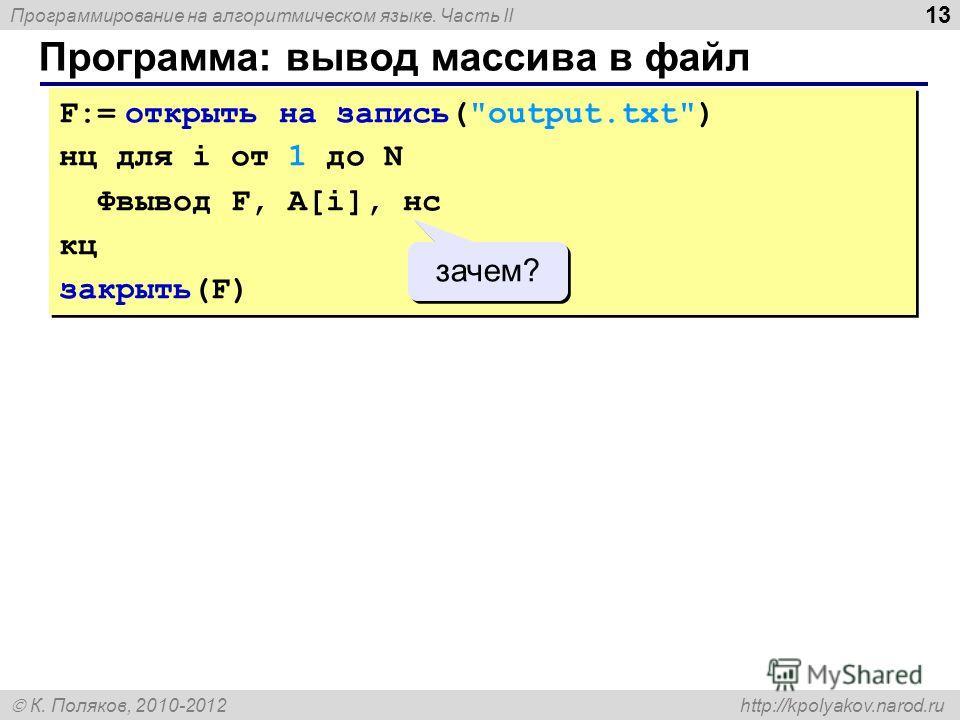 Программирование на алгоритмическом языке. Часть II К. Поляков, 2010-2012 http://kpolyakov.narod.ru Программа: вывод массива в файл 13 F:= открыть на запись(