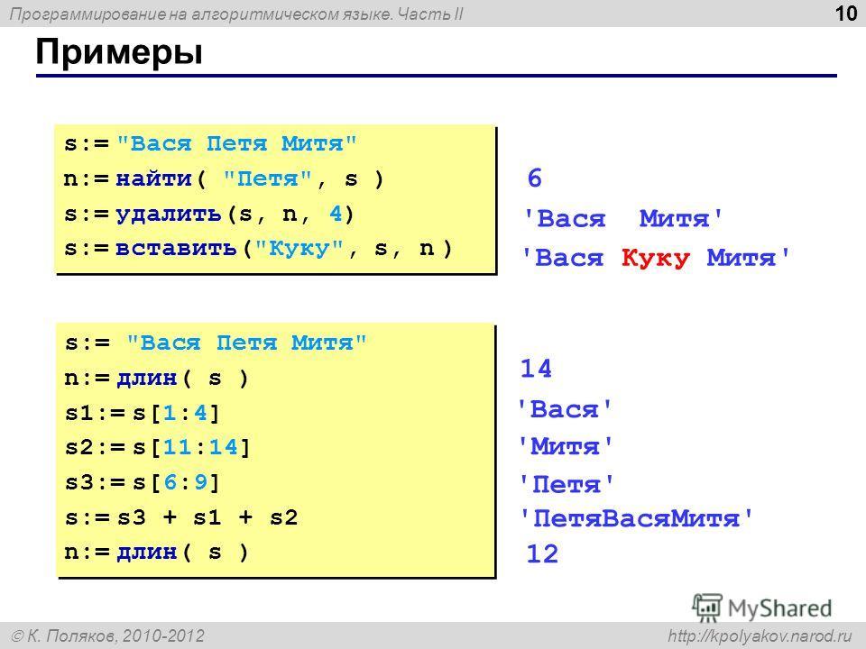 Программирование на алгоритмическом языке. Часть II К. Поляков, 2010-2012 http://kpolyakov.narod.ru Примеры 10 s:=