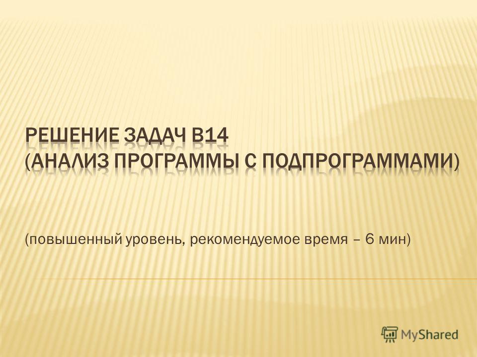 (повышенный уровень, рекомендуемое время – 6 мин)