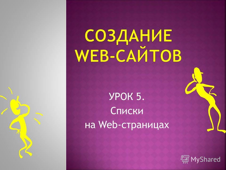 УРОК 5. Списки на Web-страницах