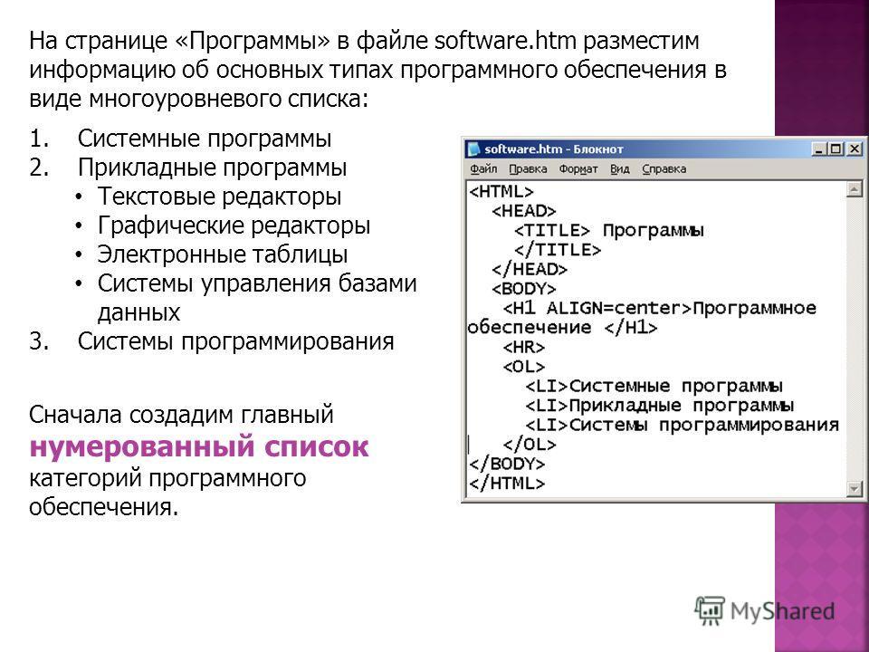 На странице «Программы» в файле software.htm разместим информацию об основных типах программного обеспечения в виде многоуровневого списка: 1.Системные программы 2.Прикладные программы Текстовые редакторы Графические редакторы Электронные таблицы Сис