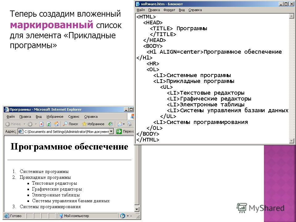 Теперь создадим вложенный маркированный список для элемента «Прикладные программы»