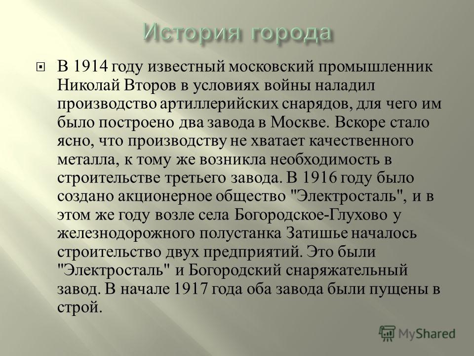 В 1914 году известный московский промышленник Николай Второв в условиях войны наладил производство артиллерийских снарядов, для чего им было построено два завода в Москве. Вскоре стало ясно, что производству не хватает качественного металла, к тому ж