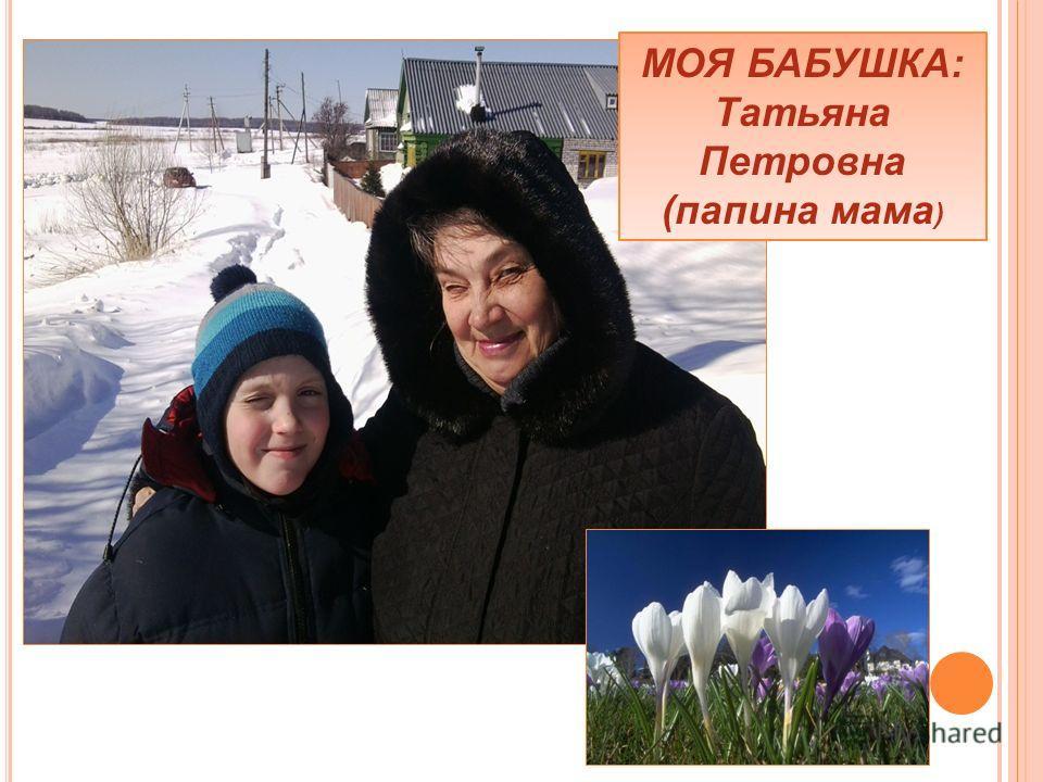 МОЯ БАБУШКА: Татьяна Петровна (папина мама )