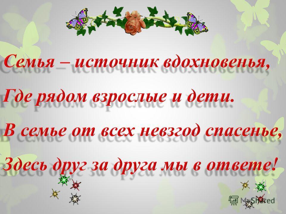 Выполнила ученица 1 класса « В » Никонорова Юлия