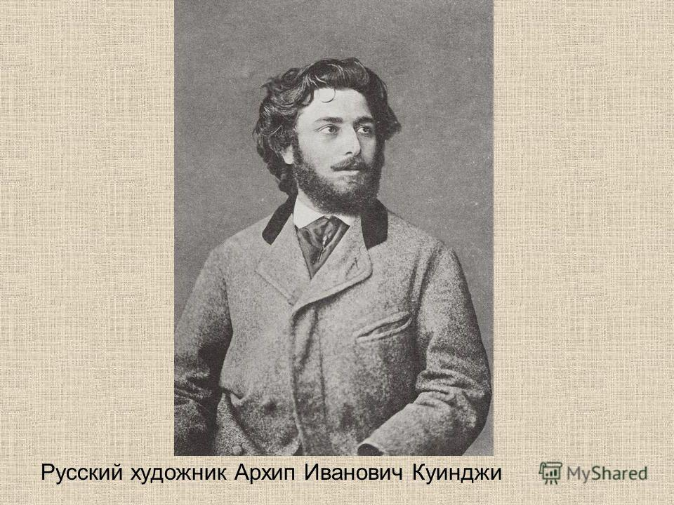 Русский художник Архип Иванович Куинджи