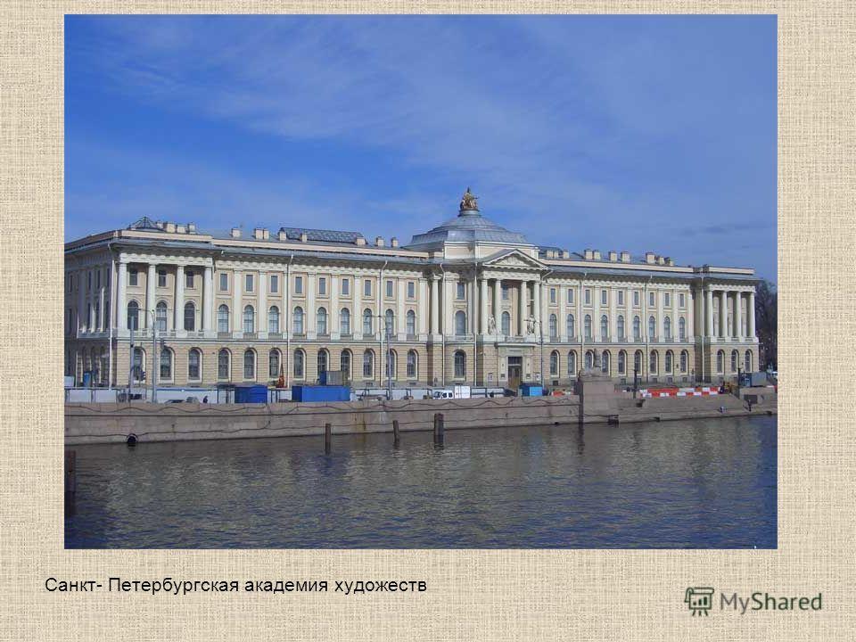 Санкт- Петербургская академия художеств