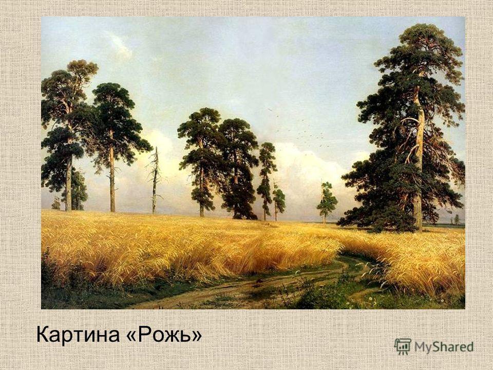 Картина «Рожь»