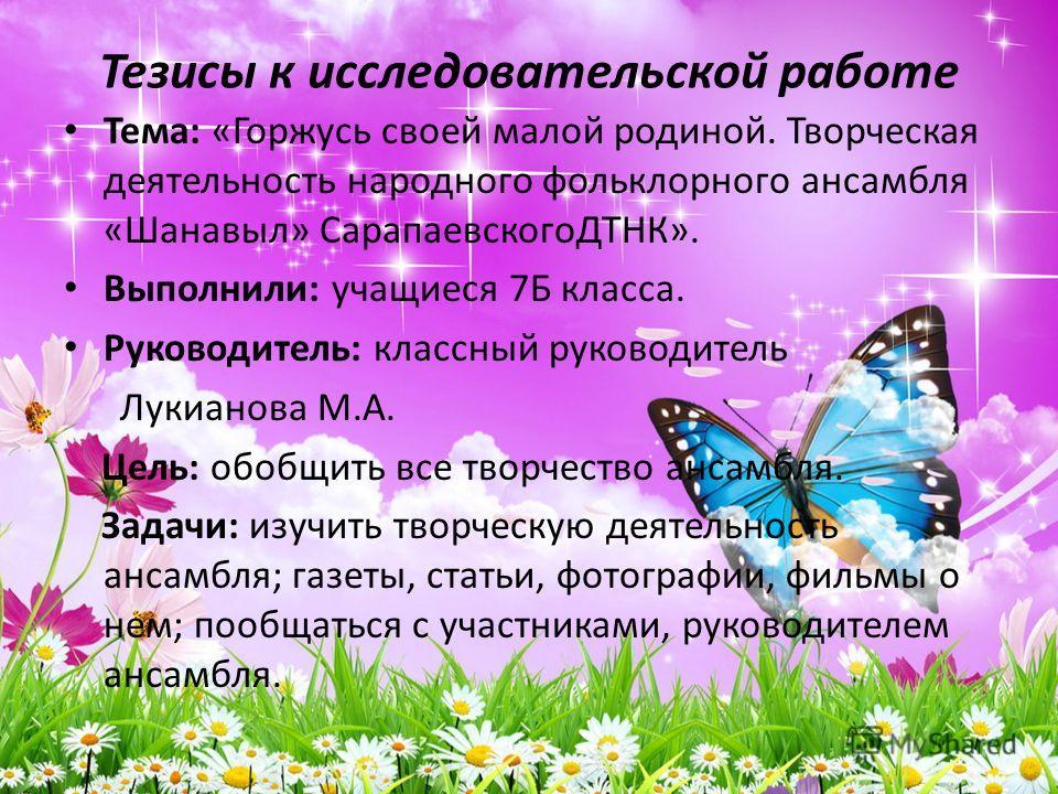 Сарапаевский народный фольклорный ансамбль «Шанавыл»