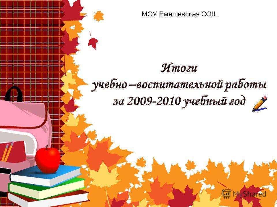 МОУ Емешевская СОШ