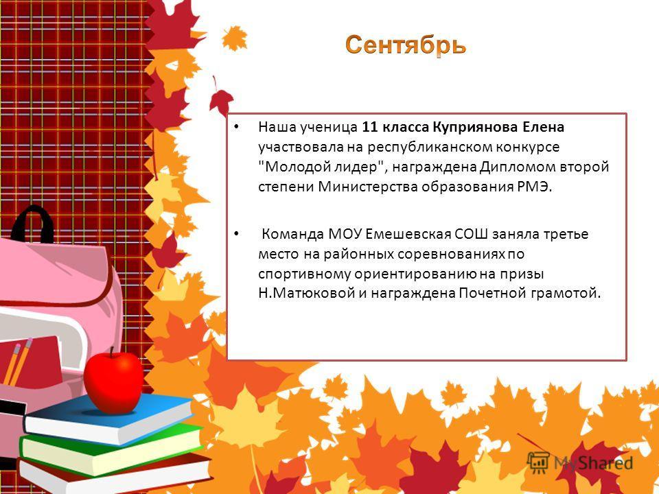 Наша ученица 11 класса Куприянова Елена участвовала на республиканском конкурсе
