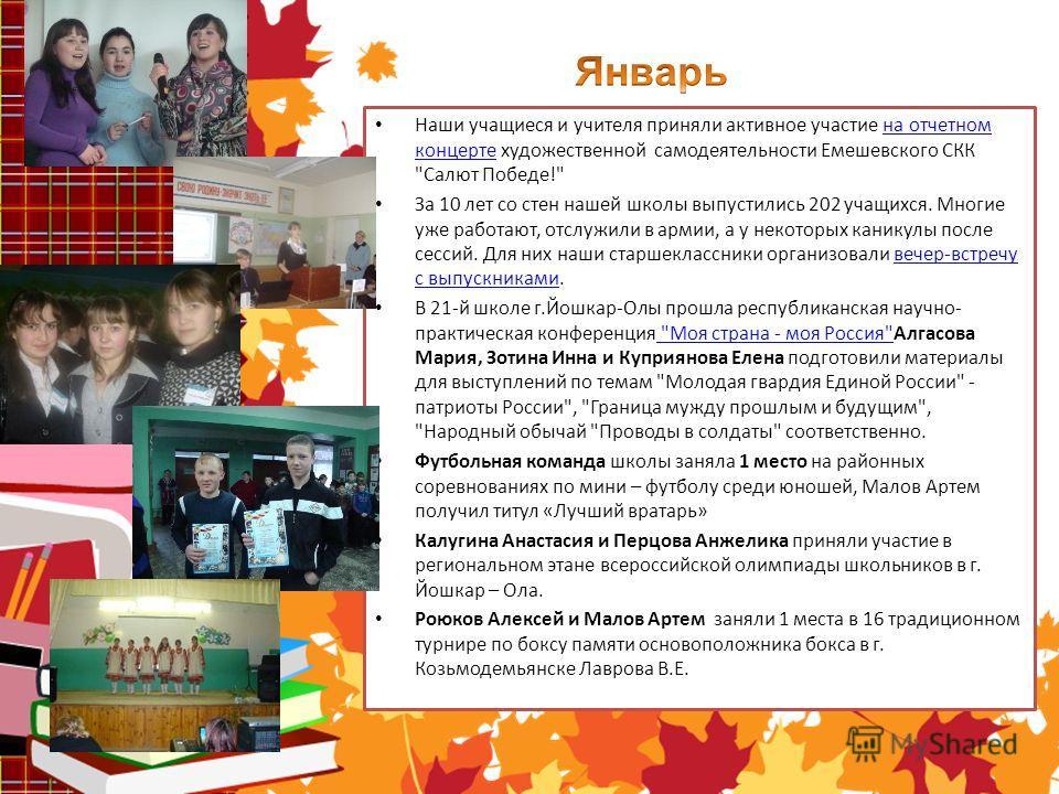 Наши учащиеся и учителя приняли активное участие на отчетном концерте художественной самодеятельности Емешевского СКК