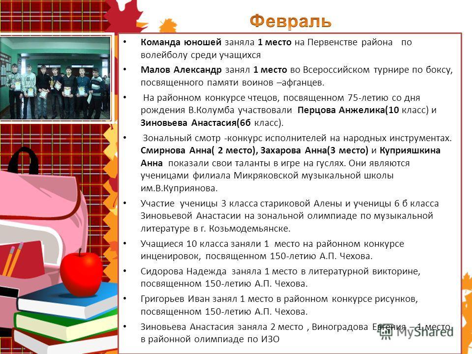 Команда юношей заняла 1 место на Первенстве района по волейболу среди учащихся Малов Александр занял 1 место во Всероссийском турнире по боксу, посвященного памяти воинов –афганцев. На районном конкурсе чтецов, посвященном 75-летию со дня рождения В.