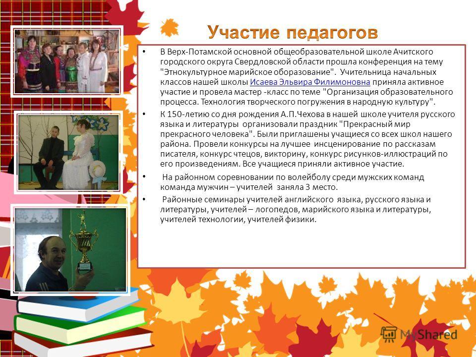 В Верх-Потамской основной общеобразовательной школе Ачитского городского округа Свердловской области прошла конференция на тему