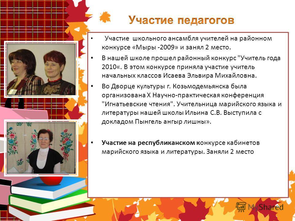 Участие школьного ансамбля учителей на районном конкурсе «Мыры -2009» и занял 2 место. В нашей школе прошел районный конкурс