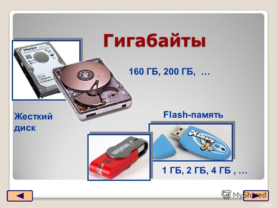 7 из 9 Гигабайты 160 ГБ, 200 ГБ, … 1 ГБ, 2 ГБ, 4 ГБ, … Жесткий диск Flash-память