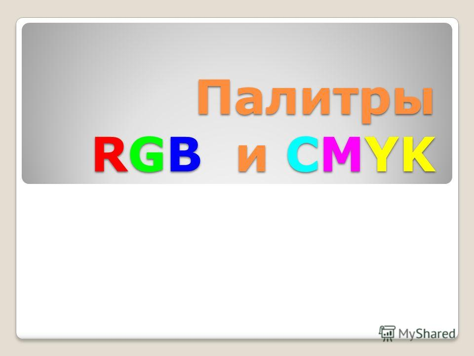 Палитры RGB и CMYK
