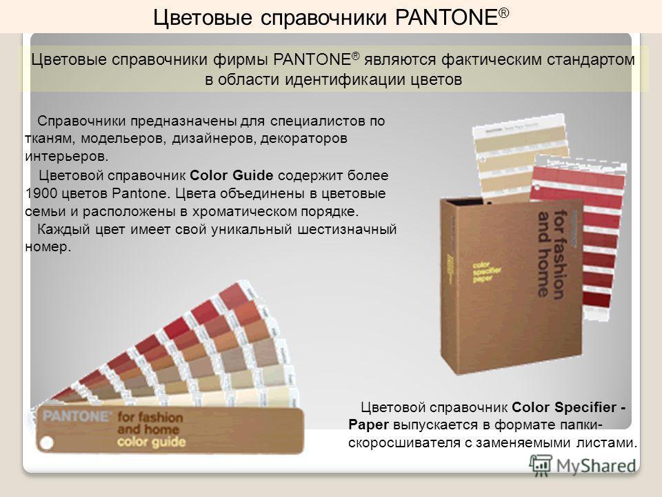 Цветовой справочник Color Specifier - Paper выпускается в формате папки- скоросшивателя с заменяемыми листами. Цветовые справочники PANTONE ® Цветовые справочники фирмы PANTONE ® являются фактическим стандартом в области идентификации цветов Справочн