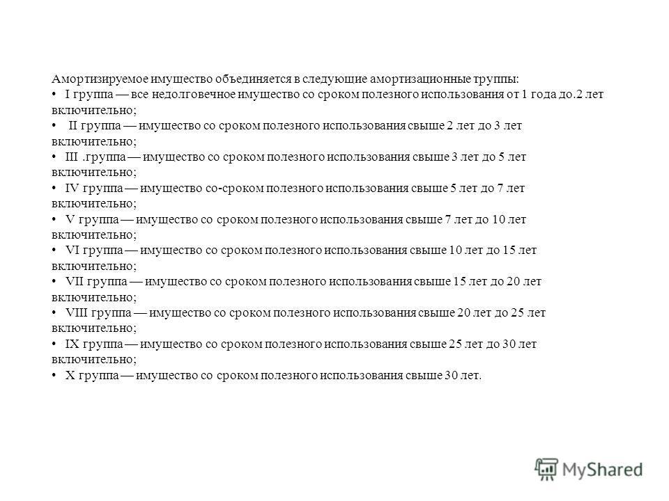 Амортизируемое имущество объединяется в следующие амортизационные труппы: I группа все недолговечное имущество со сроком полезного использования от 1 года до.2 лет включительно; II группа имущество со сроком полезного использования свыше 2 лет до 3 л