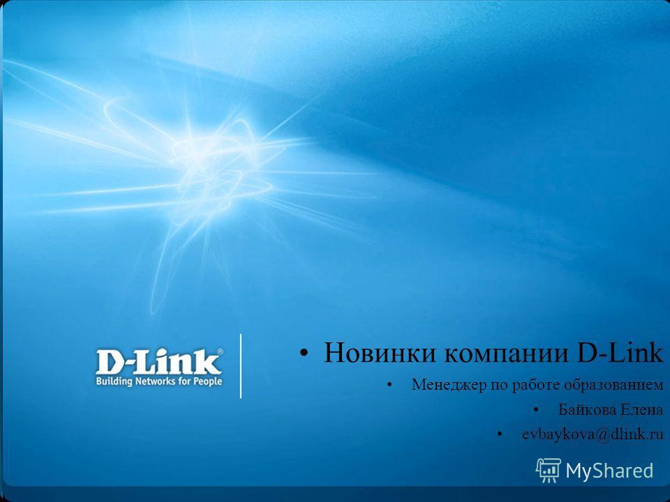 D-Link Confidential. Internal Use Only. Новинки компании D-Link Менеджер по работе образованием Байкова Елена evbaykova@dlink.ru