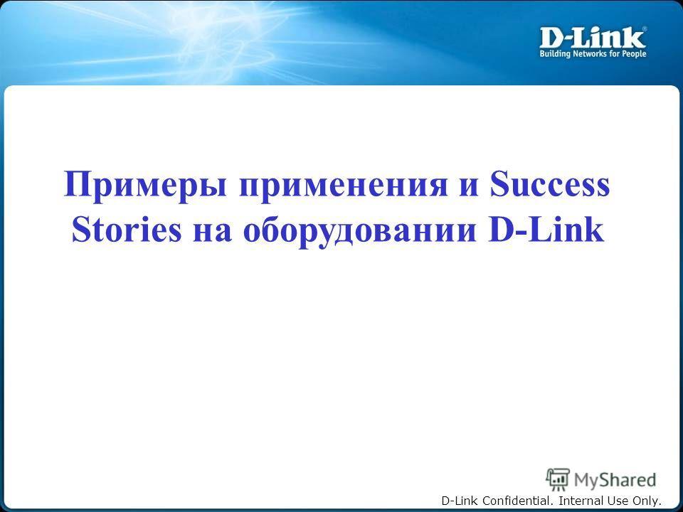 D-Link Confidential. Internal Use Only. Примеры применения и Success Stories на оборудовании D-Link