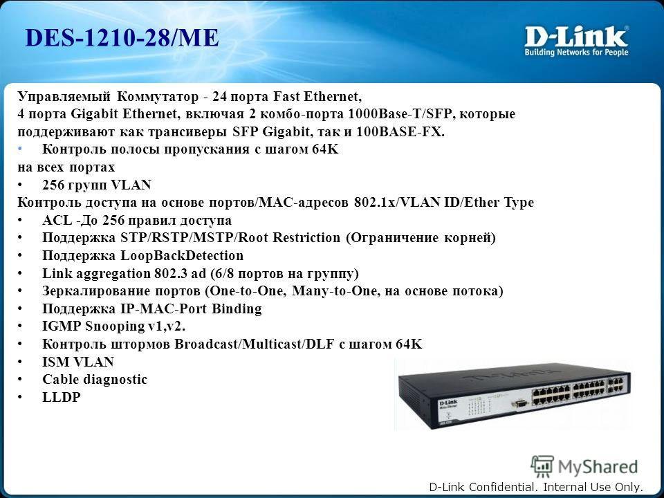 D-Link Confidential. Internal Use Only. Управляемый Коммутатор - 24 порта Fast Ethernet, 4 порта Gigabit Ethernet, включая 2 комбо-порта 1000Base-T/SFP, которые поддерживают как трансиверы SFP Gigabit, так и 100BASE-FX. Контроль полосы пропускания с