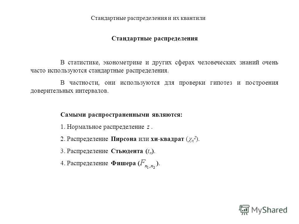 Стандартные распределения и их квантили