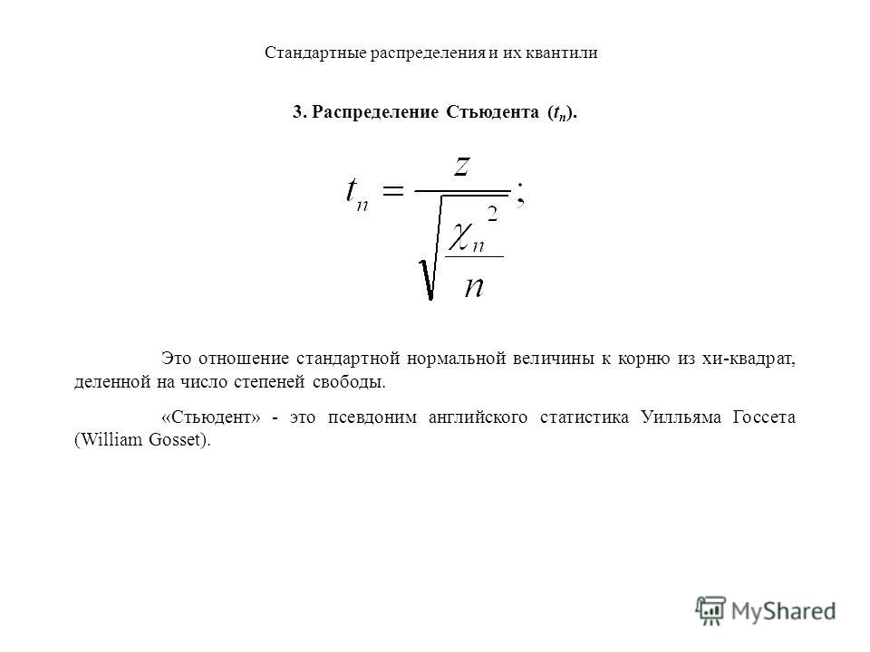 Стандартные распределения и их квантили 2. Таблица распределения хи-квадрат ( ). Чтобы определить квантиль по заданной вероятности и числу степеней свободы, необходимо найти пересечение соответствующей строки и столбца. Столбцам таблицы соответствуют