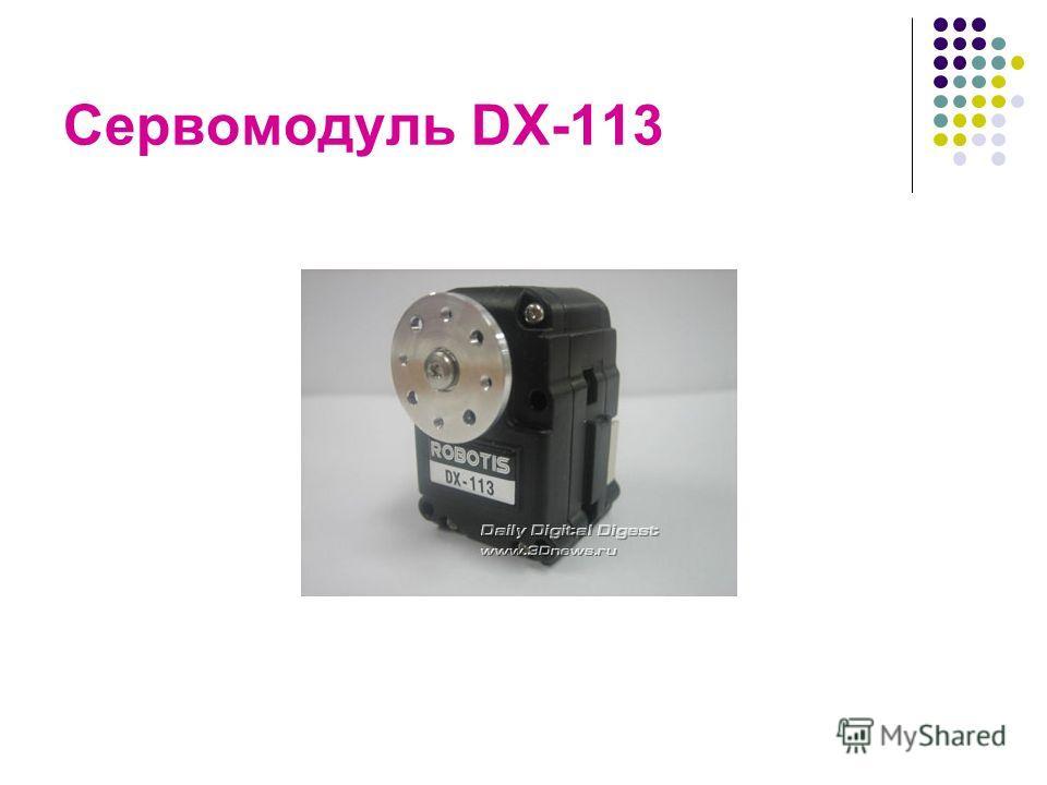 Сервомодуль DX-113