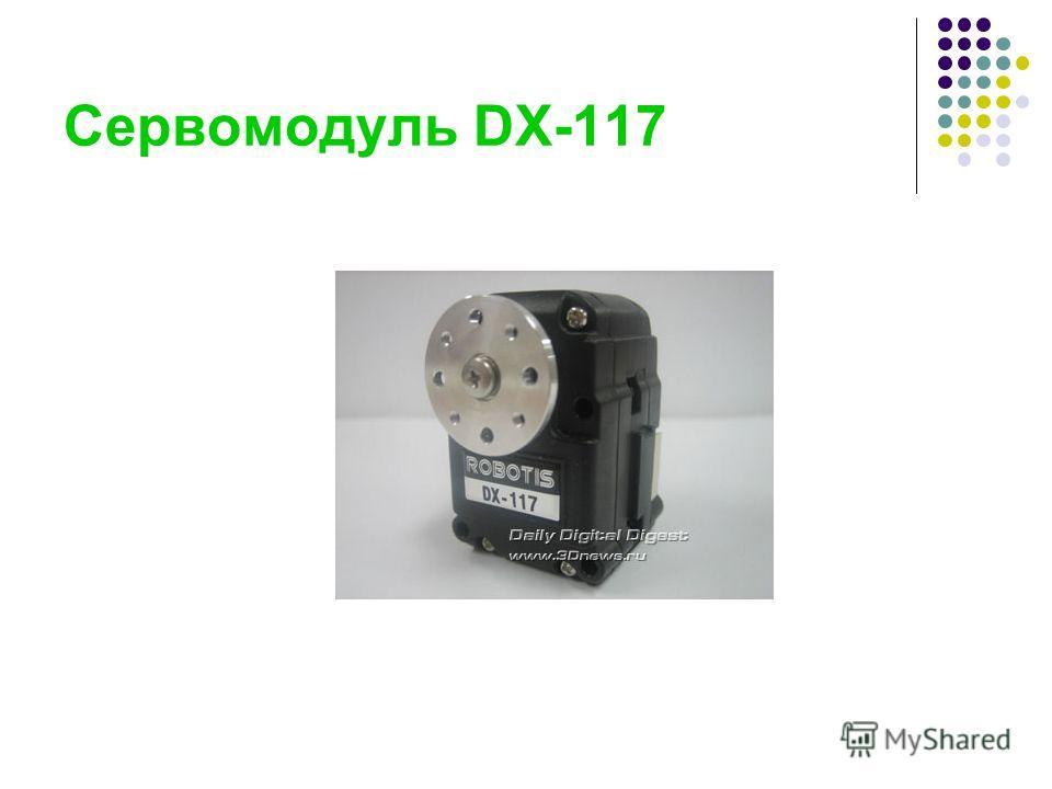 Сервомодуль DX-117