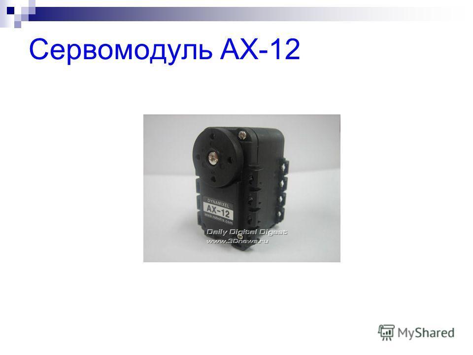 Сервомодуль AX-12