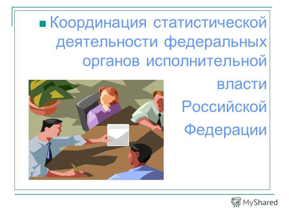 Координация статистической деятельности федеральных органов исполнительной власти Российской Федерации
