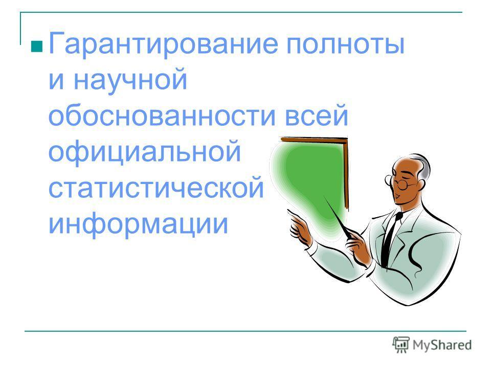 Гарантирование полноты и научной обоснованности всей официальной статистической информации