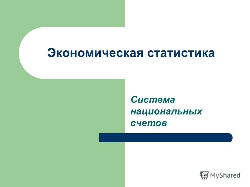 Экономическая статистика Система национальных счетов