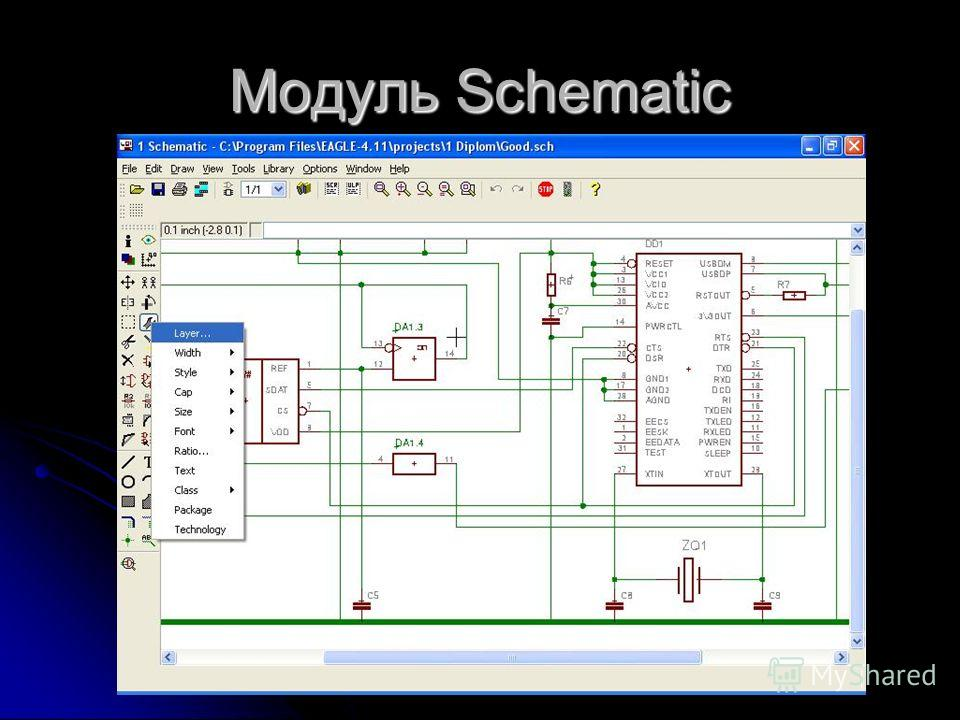 Модуль Schematic