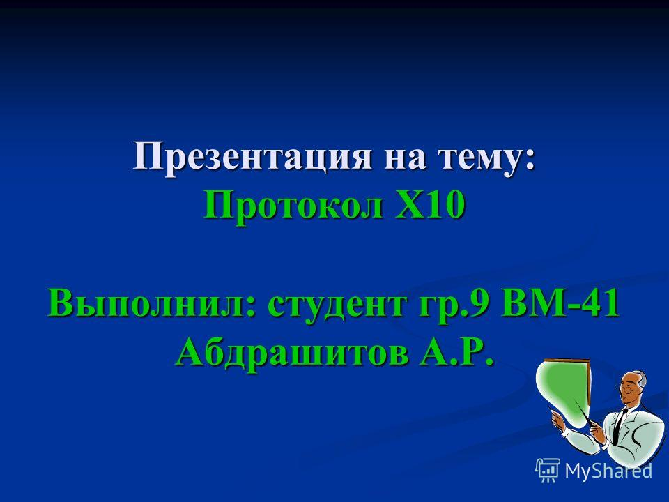 Презентация на тему: Протокол Х10 Выполнил: студент гр.9 ВМ-41 Абдрашитов А.Р.