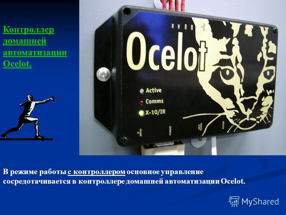 В режиме работы с контроллером основное управление сосредотачивается в контроллере домашней автоматизации Ocelot. Контроллер домашней автоматизации Ocelot.